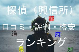 探偵(興信所)口コミ・評判・格安ランキング
